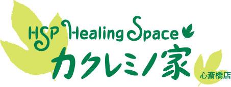 Hsp healing spaceカクレミノ家 心斎橋店